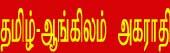 தமிழ் அகராதி/TAMIL DICTIONARY
