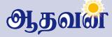 ஆதவன்/AATHAVAN