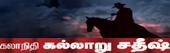 KALLARUSATHEESH/கல்லாறு சதீஷ்