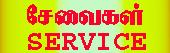 சேவைகள்/SERVICE