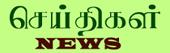 செய்திகள்/NEWS