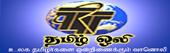 ரி-ஆர்-ரி தமிழ்ஒலி / T.R.T