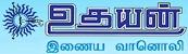 உதயன் இணைய வானொலி/UTHAYAN-ONLINERADIO