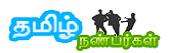 தமிழ் நண்பர்கள்/TAMILNANBARGAL
